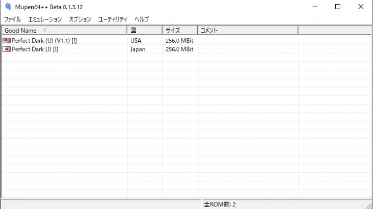 Mupen64++ネット対戦特化パック