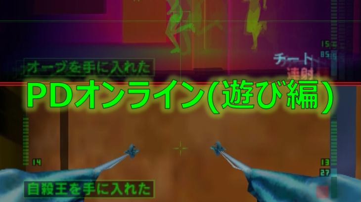 パーフェクトダークオンライン その2(遊び編)