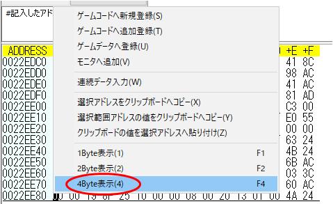 「4Byte表示」を選択